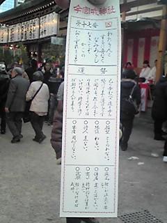 大阪・今宮戎神社