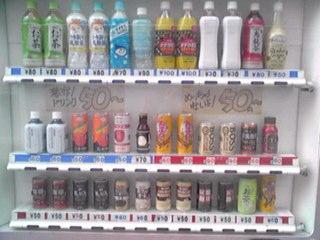 ありえないぐらいの値段の自販機