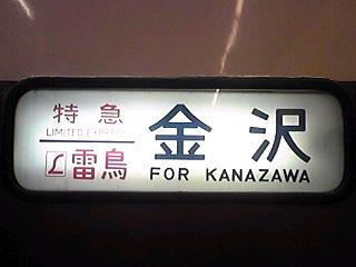 絶滅危惧列車!JR西日本(旧:国鉄)485系200番台