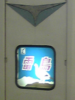 絶滅危惧列車!JR西日本(旧:国鉄)485系800番台、珍車?