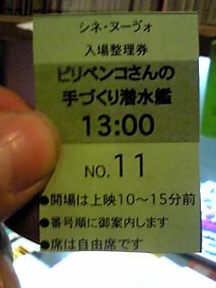 映画「ピリペンコさんの手作り潜水艦」見に行って来ました