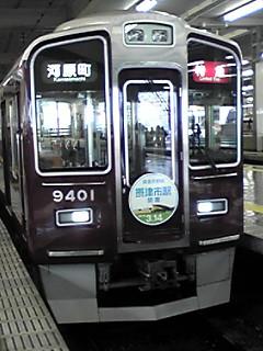 これからの阪急京都線の特急専用車です