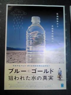 映画「ブルー・ゴールド 狙われた水の真実」見に行って来ました
