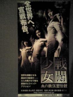 映画「戦闘少女 血の鉄仮面伝説」見に行って来ました