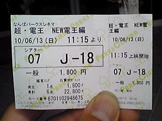 映画「超電王NEW電王編」見に行って来ました