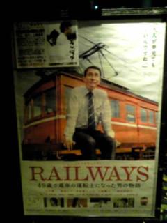 映画「RAILWAYS」見に行って来ました