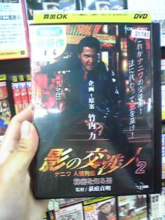 DVD「影の交渉人2秘密を知る男」見ました