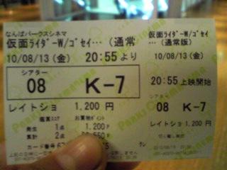 映画「仮面ライダーW・ゴセインジャー」見に行って来ました