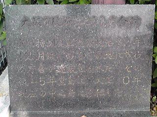 大阪市役所跡記念碑①