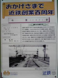 近鉄電車100周年