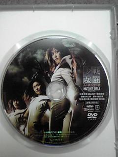 DVD「戦闘少女血の鉄仮面伝説」買いました