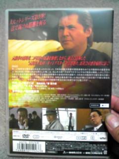 DVD「影の交渉人3法廷への階段」買いました