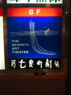 映画「ゴスロリ処刑人」見に行って来ました