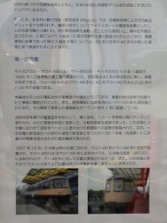 JR西日本・吹田工場一般公開、保存車両1