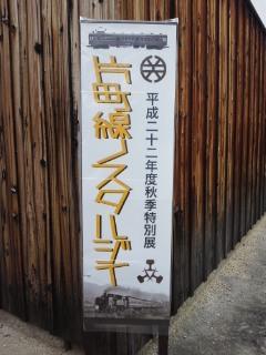 鴻池新田会所・秋季特別展