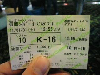 映画「仮面ライダーオーズ&ダブル&スカル」見に行って来ました