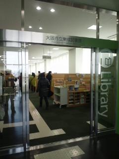 東成図書館