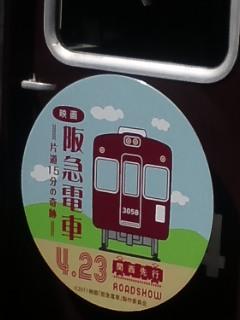 映画「阪急電車」の標識板