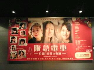 映画「阪急電車」見に行って来ました