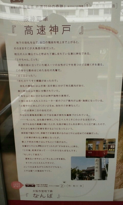 もう一つの阪急電車物語・第1話