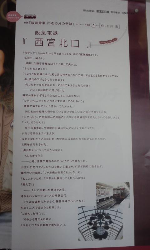 もう一つの阪急電車物語・第4話