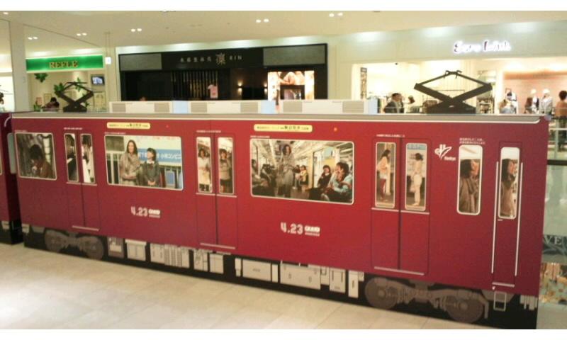 映画「阪急電車」写真展①