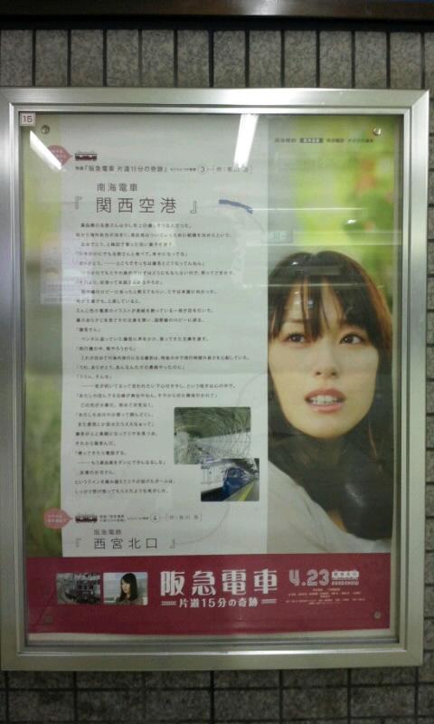 もう一つの阪急電車物語・第3話