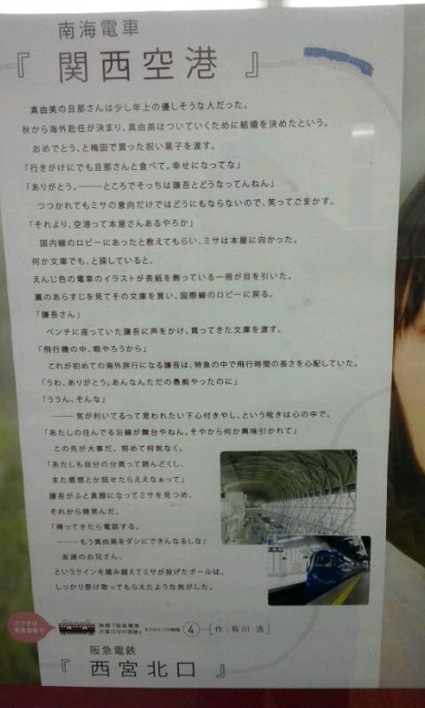 もう一つの阪急電車物語