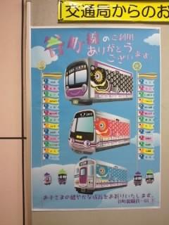 大阪市営地下鉄谷町線