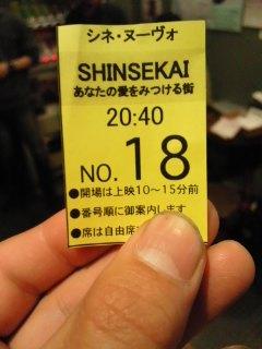映画「SHINSEKAIあなたの愛を見つめる街」見に行って来ました
