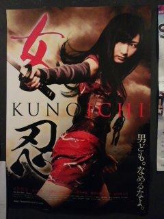 映画「女忍KUNOICH」見に行って来ました