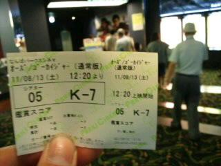 映画「ゴーカイジャー・仮面ライダーオーズ」見に行って来ました
