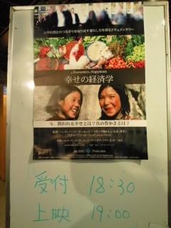 映画「幸せの経済学」見に行って来ました