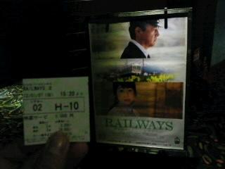 映画「RAILWAYS2」見に行って来ました