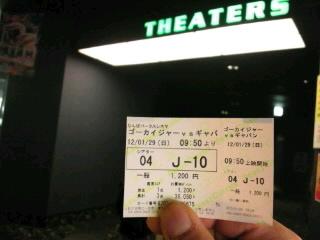 映画「ゴーカイジャーVSギャバン」見に行って来ました