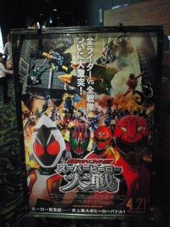 映画「仮面ライダー×スーパー戦隊」見に行って来ました
