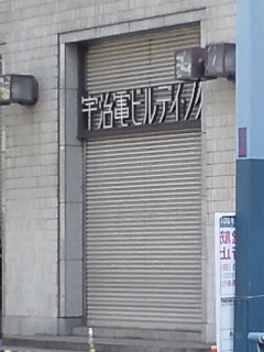 宇治電ビル