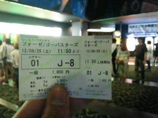 映画「フォーゼ/ゴーバスターズ」見に行って来ました
