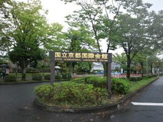 京都国際会館