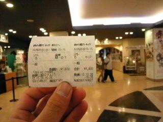 映画「旅の贈りもの明日へ」見に行って来ました