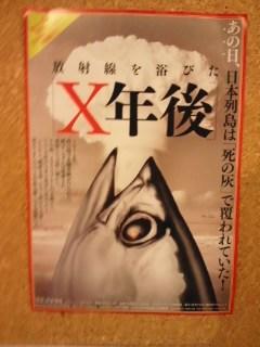 映画「X年後」見に行って来ました