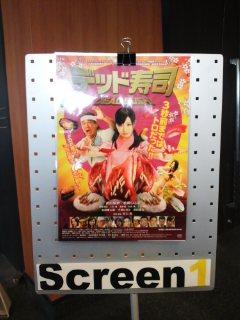 映画「デッド寿司」見に行って来ました