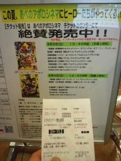 仮面ライダーウィザードとキョウリュウジャーの映画の券を買いに行ってきました