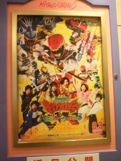 映画「キョウリュウジャー&仮面ライダーウィザード」見に行って来ました