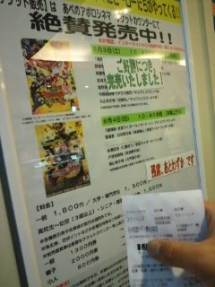 映画「キョウリュウジャー&仮面ライダーウィザード」見に行って来ましたしかも2日連続で!