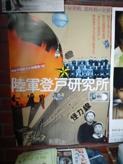 映画「陸軍登戸研究所」見に行って来ました