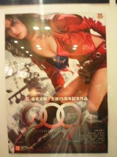 映画「ゼロゼロクノイチ」見に行って来ました