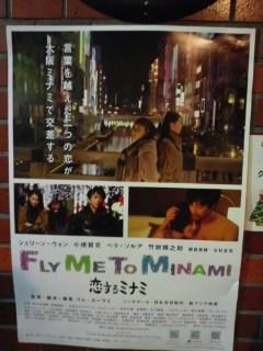 映画「恋するミナミ」見に行って来ました
