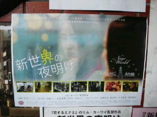映画「新世界の夜明け」見に行って来ました