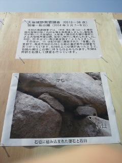 大阪城公園、豊臣時代の石垣発掘現場行ってきました
